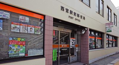 西宮駅前郵便局の画像1