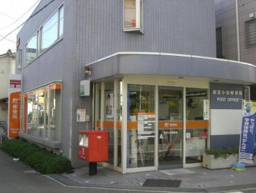 西宮小松郵便局の画像1