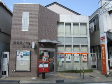 西宮樋ノ池郵便局の画像1