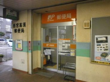西宮高須郵便局の画像1