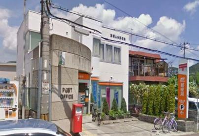 宝塚山本郵便局の画像1