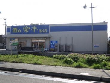 楽市宝塚米谷店の画像1