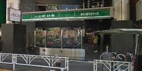 まいばすけっと 神宮前2丁目商店街店の画像