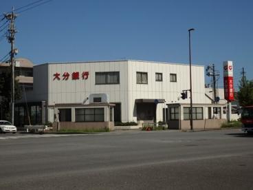 大分銀行 中島支店の画像1