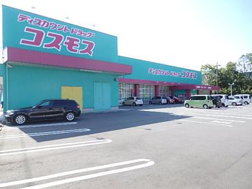 ディスカウントドラッグコスモス大分新川店の画像1