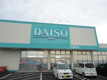 ザ・ダイソー大分新川店の画像1