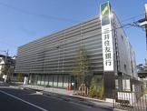 三井住友銀行 夙川支店