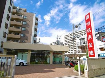 播州信用金庫 今津支店の画像1