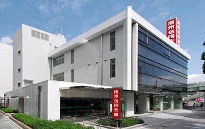 播州信用金庫 西宮支店の画像1