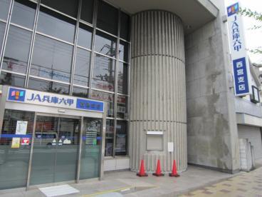 JA兵庫六甲 西宮支店の画像1
