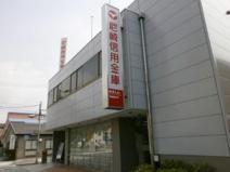 尼崎信用金庫 香枦園支店