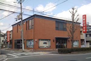 兵庫信用金庫 甲子園支店の画像1