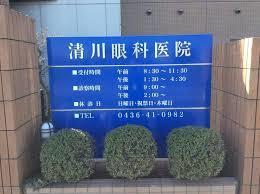 清川眼科医院の画像2
