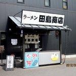 ラーメン田島商店の画像1