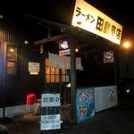 ラーメン田島商店の画像2