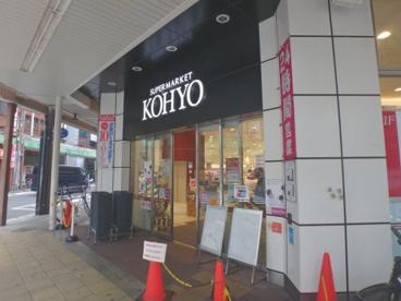 コーヨー 淀屋橋店の画像1