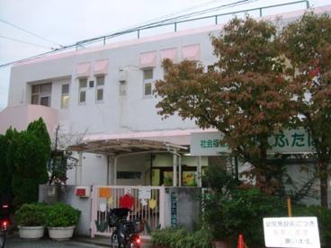 汐江ふたば保育園の画像1