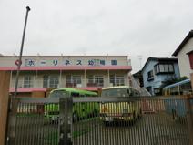 ホーリネス幼稚園