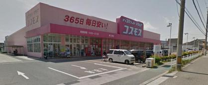 ディスカウントドラッグコスモス東二見店の画像1