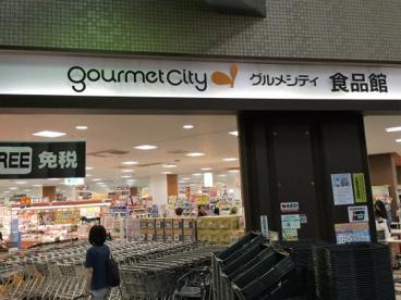グルメシティ六甲アイランド店の画像1