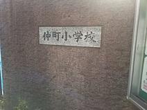 川口市立仲町小学校