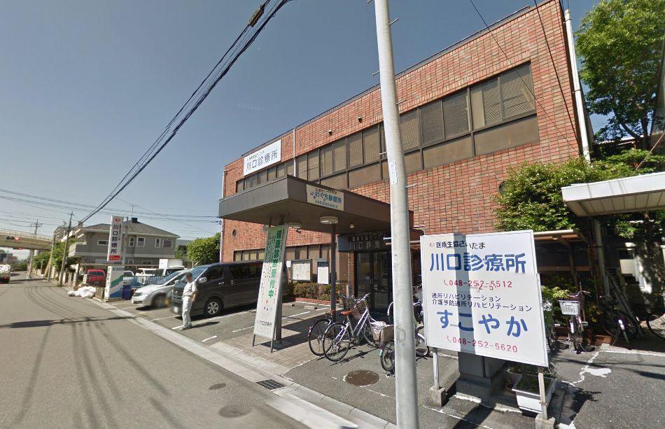医療生協さいたま 川口診療所の画像