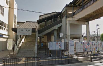 山陽東二見駅の画像1