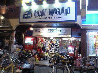 ヴィレッジヴァンガードアメリカ村店の画像1