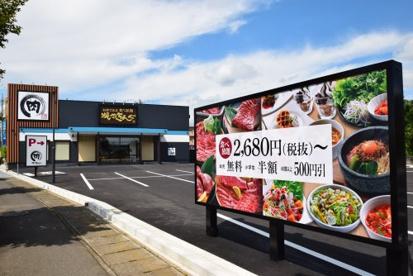 焼肉キング 大田原店の画像3