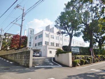 稲荷山武田病院の画像1