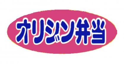 オリジン弁当 曙橋店の画像1