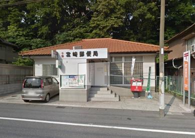 千葉宮崎郵便局の画像1