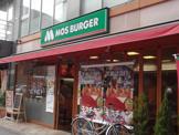 モスバーガー 南柏駅前店