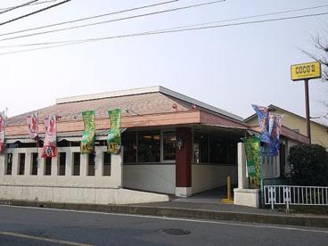 ココス 南柏店の画像1