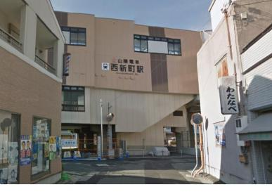 山陽電鉄 西新町駅の画像1