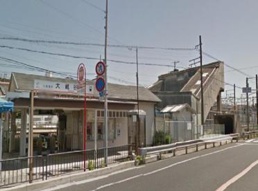 山陽本線大蔵谷駅の画像1
