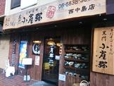 こがらや西中島店