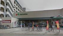 マルエツ 南八幡店