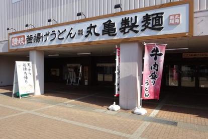 丸亀製麺スーパーデポ八王子みなみ野店の画像1
