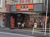 吉野家 都営線本八幡店
