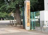 川口市立安行小学校