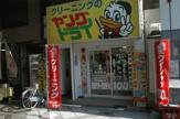 ヤングドライ 空堀店