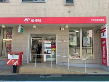 文京水道郵便局の画像1
