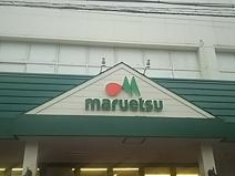 マルエツ 蕨店