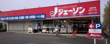 ジェーソン久喜店の画像1