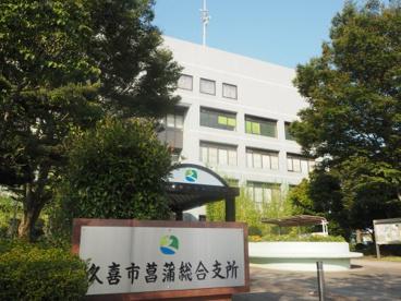 久喜市役所 菖蒲総合支所の画像1