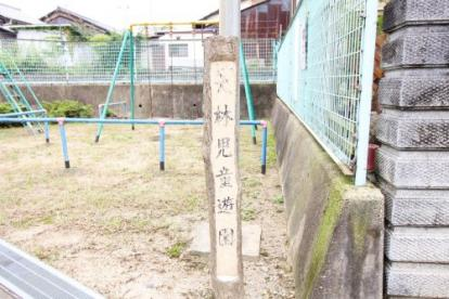 大林児童公園の画像2