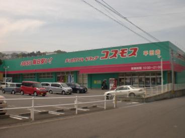 コスモス平田店の画像1