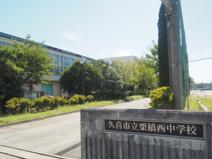 久喜市立 栗橋西中学校
