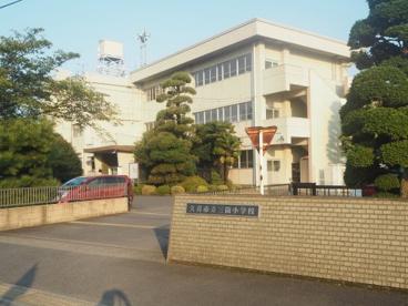 久喜市立三箇小学校の画像1